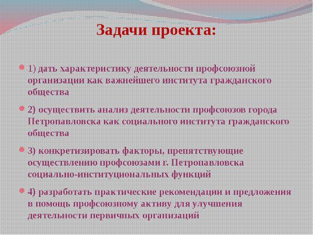 Задачи проекта: 1) дать характеристику деятельности профсоюзной организации к...