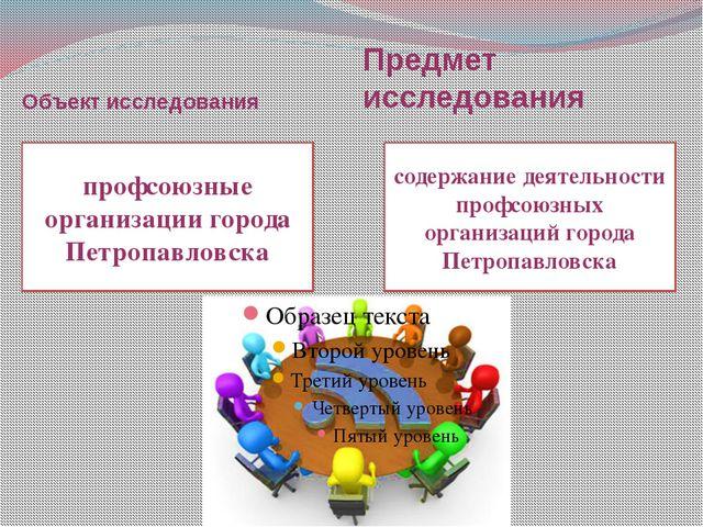 Объект исследования Предмет исследования профсоюзные организации города Петро...