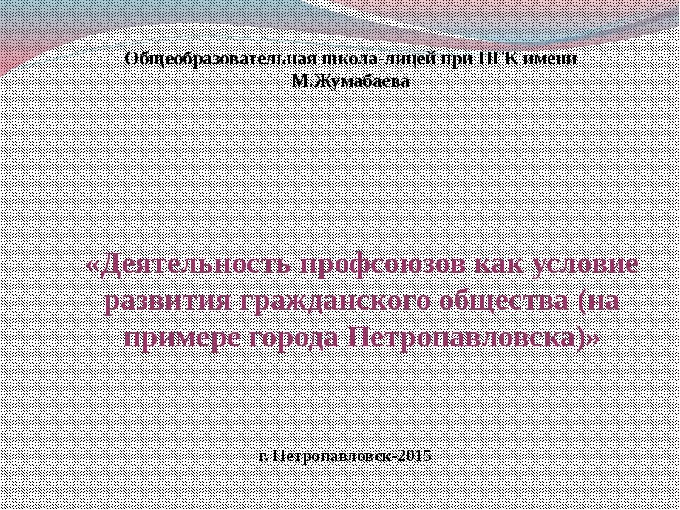«Деятельность профсоюзов как условие развития гражданского общества (на приме...