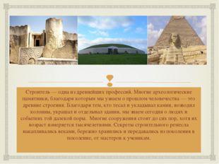 Строитель — одна из древнейших профессий. Многие археологические памятники, б