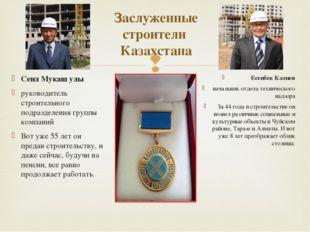 Заслуженные строители Казахстана Сеил Мукаш улы руководитель строительного по