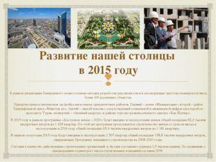 Развитие нашей столицы в 2015 году В рамках реализации Генерального плана сто