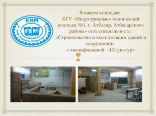 В нашем колледже КГУ «Индустриально-технический колледж №1, г. Атбасар, Атбас