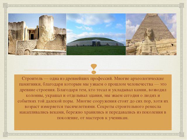 Строитель — одна из древнейших профессий. Многие археологические памятники, б...