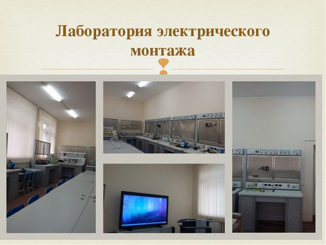 Лаборатория электрического монтажа 