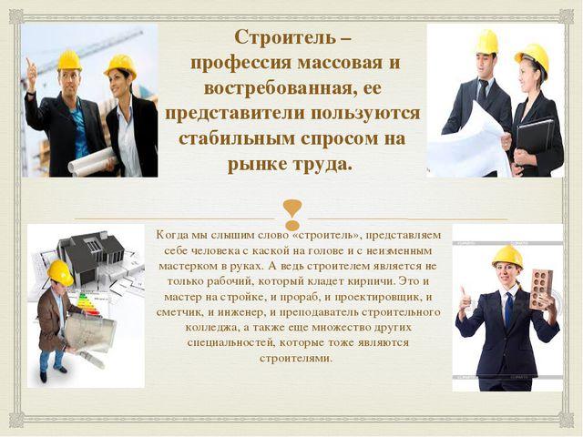 Строитель – профессия массовая и востребованная, ее представители пользуются...