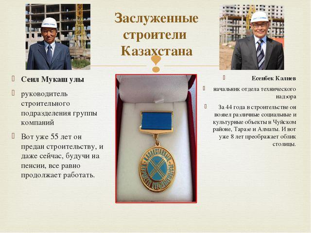 Заслуженные строители Казахстана Сеил Мукаш улы руководитель строительного по...