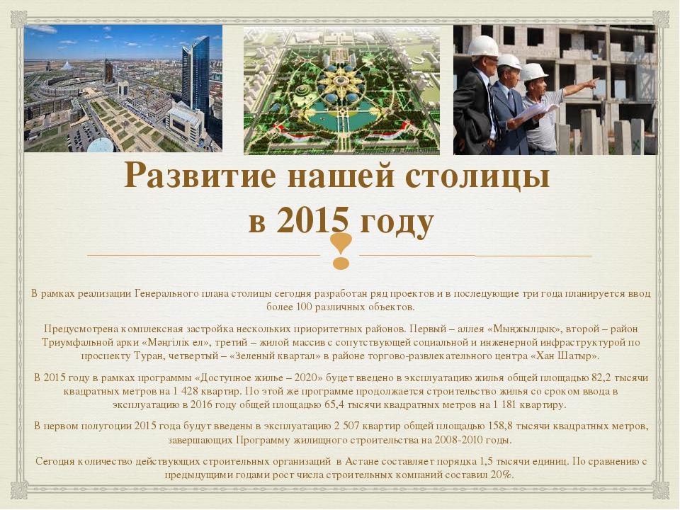Развитие нашей столицы в 2015 году В рамках реализации Генерального плана сто...