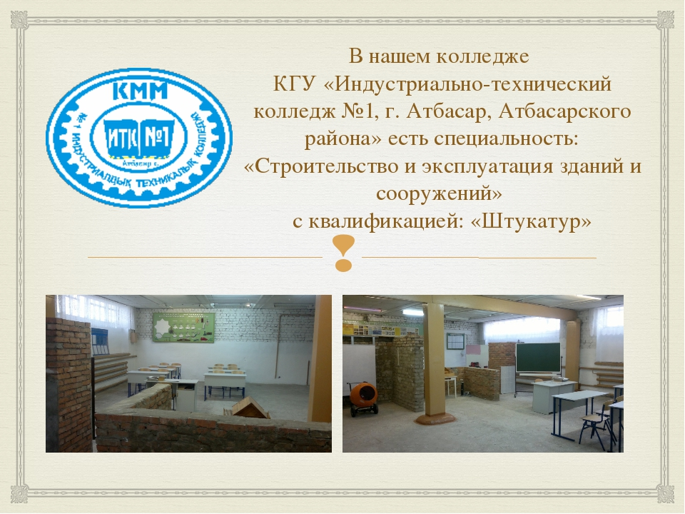 В нашем колледже КГУ «Индустриально-технический колледж №1, г. Атбасар, Атбас...