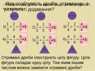- Знайдіть суму дробів по кожній фігурі, склавши дроби І та ІІ варіанту. Отр
