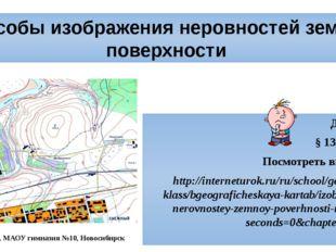 Способы изображения неровностей земной поверхности Д/задание § 13 усвоить. По