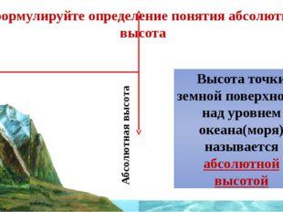 Абсолютная высота Сформулируйте определение понятия абсолютная высота Высота