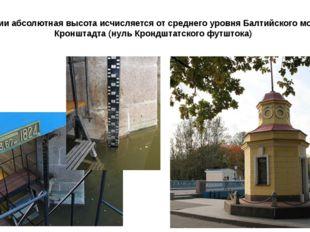 В России абсолютная высота исчисляется от среднего уровня Балтийского моря у
