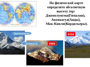 По физической карте определите абсолютную высоту гор: Джомолумгма(Гималаи), А