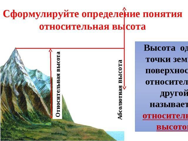 Абсолютная высота Сформулируйте определение понятия относительная высота Высо...