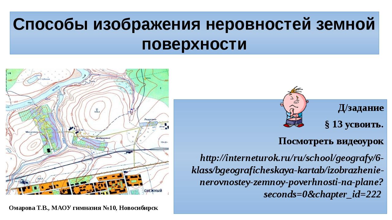 Способы изображения неровностей земной поверхности Д/задание § 13 усвоить. По...