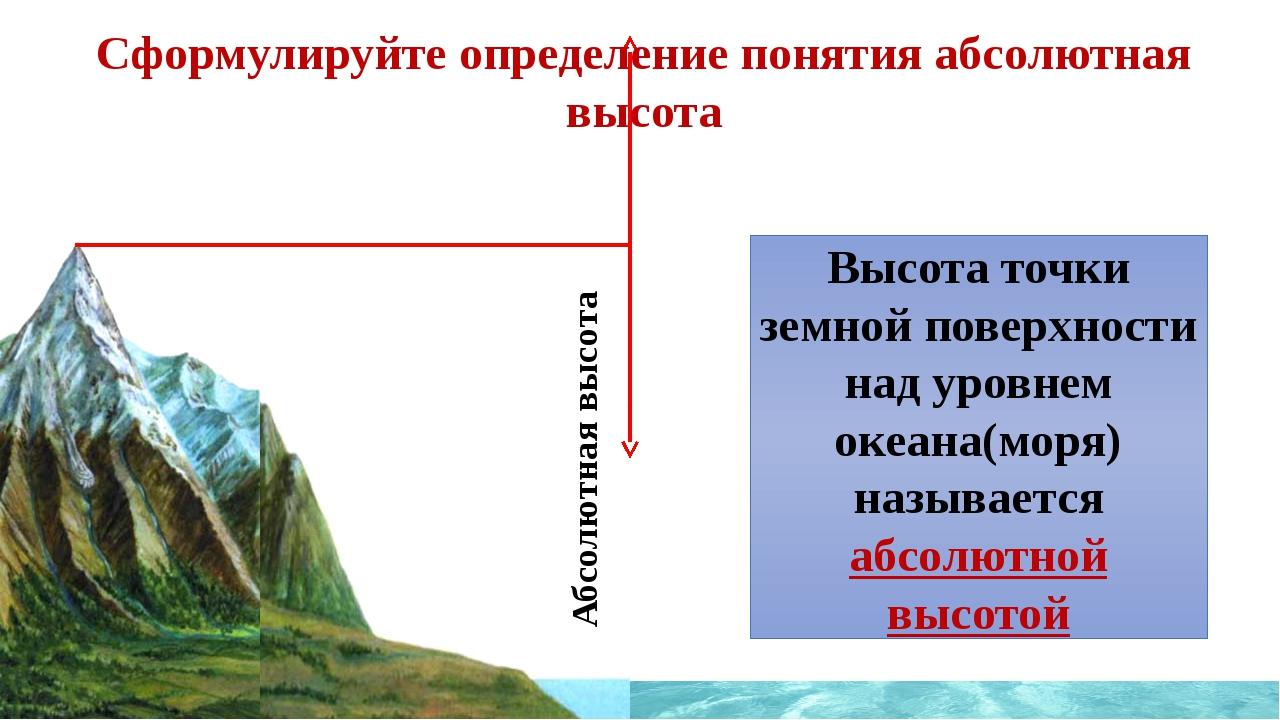 Абсолютная высота Сформулируйте определение понятия абсолютная высота Высота...
