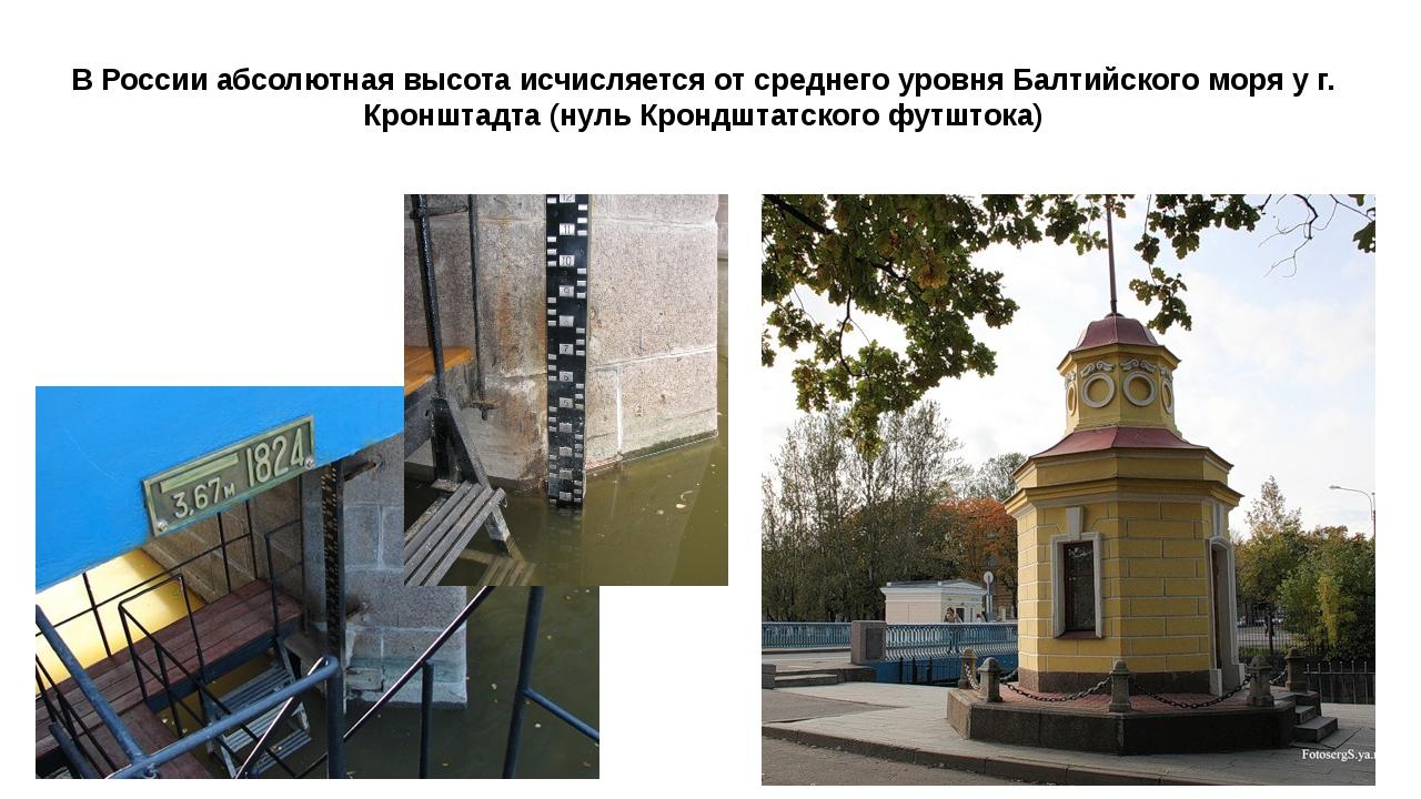 В России абсолютная высота исчисляется от среднего уровня Балтийского моря у...