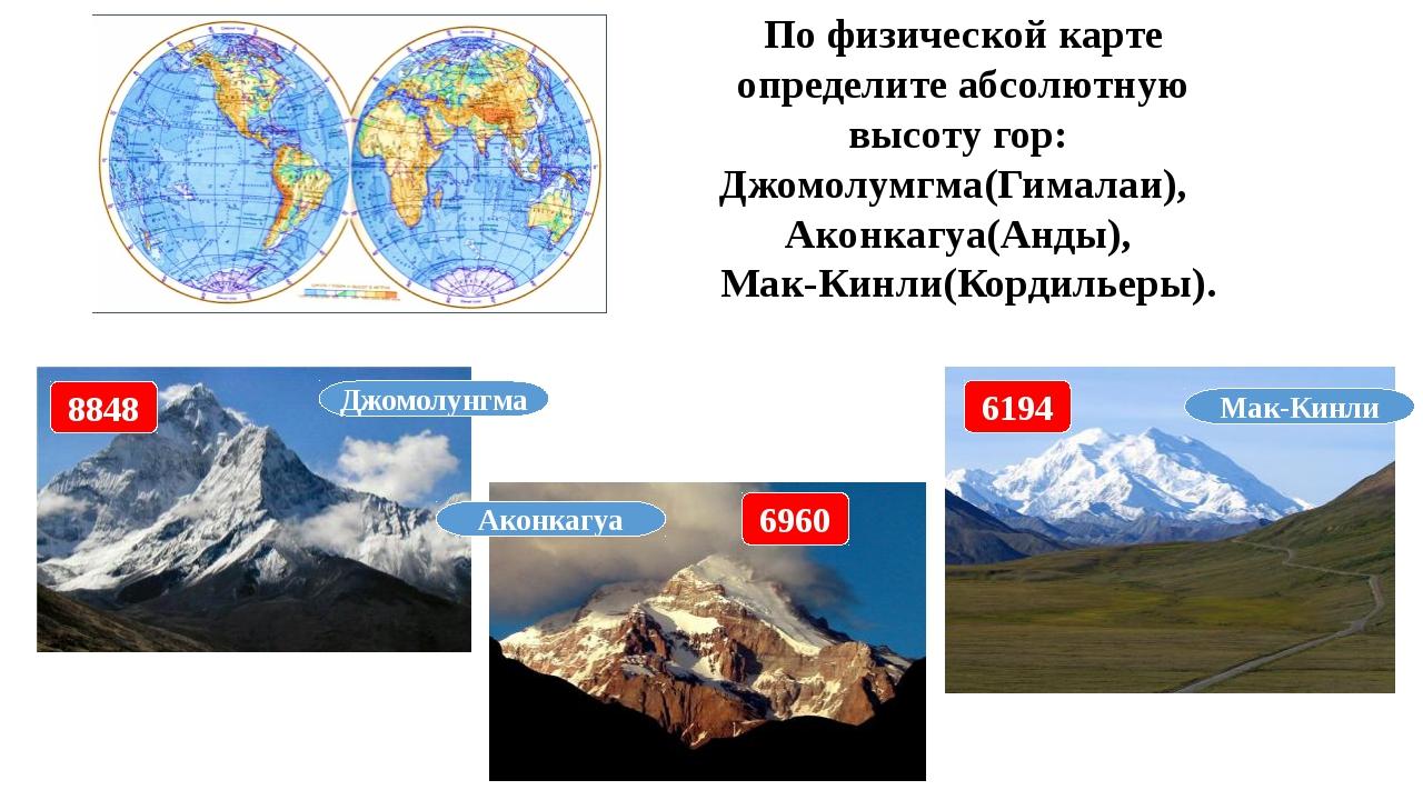 По физической карте определите абсолютную высоту гор: Джомолумгма(Гималаи), А...