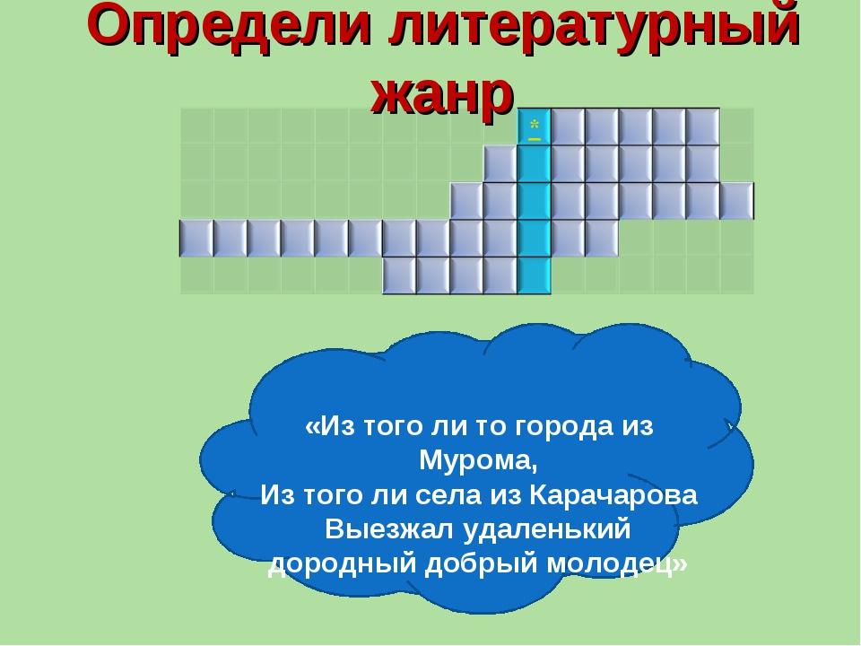 «Из того ли то города из Мурома, Из того ли села из Карачарова Выезжал удален...
