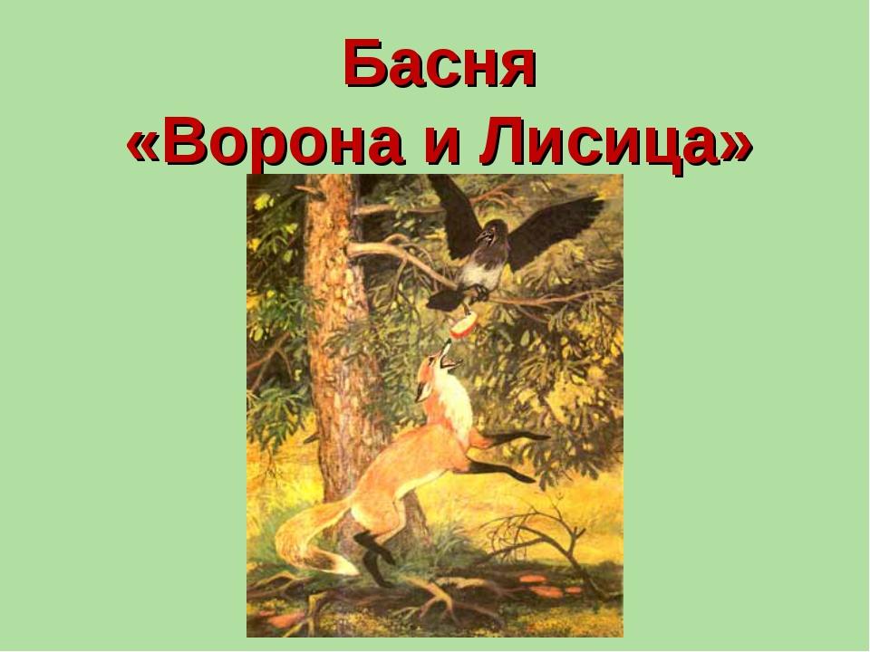 Басня «Ворона и Лисица»