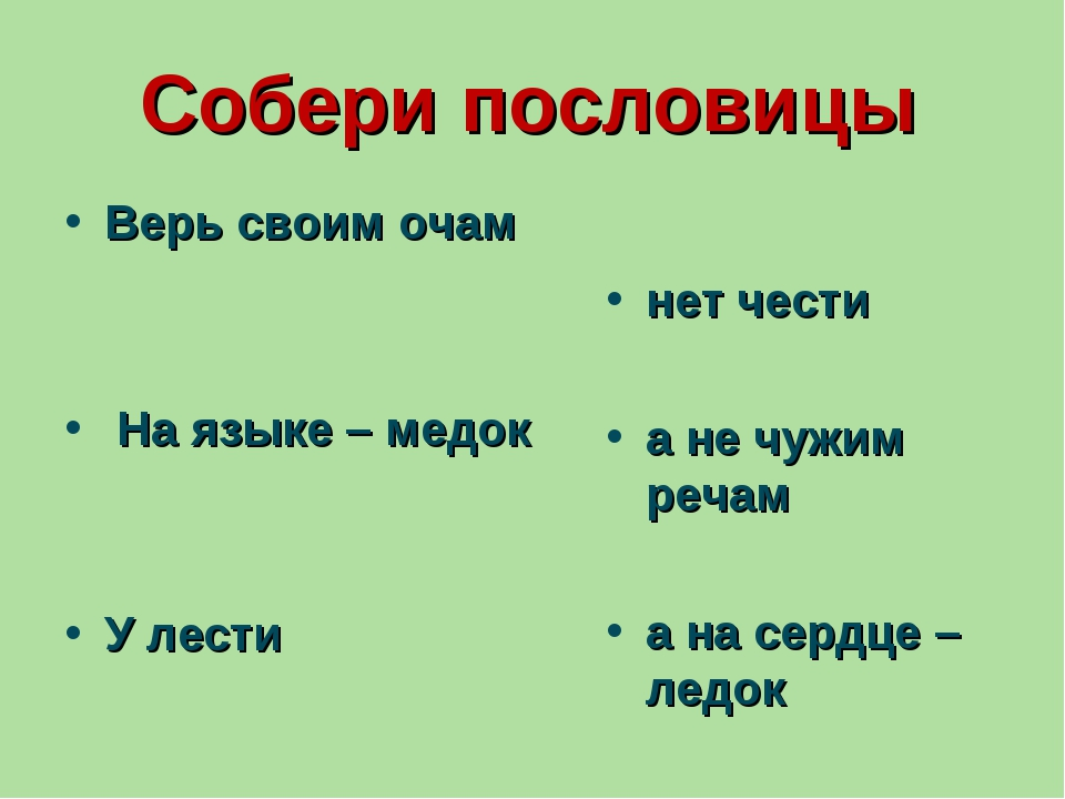 Собери пословицы Верь своим очам На языке – медок У лести нет чести а не чужи...