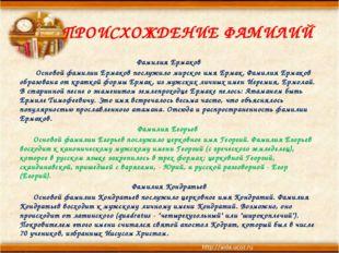 ПРОИСХОЖДЕНИЕ ФАМИЛИЙ Фамилия Ермаков Основой фамилии Ермаков послужило мирск