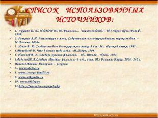 СПИСОК ИСПОЛЬЗОВАННЫХ ИСТОЧНИКОВ: 1.Грушко Е. А., Медведев Ю. М. Фамилии…