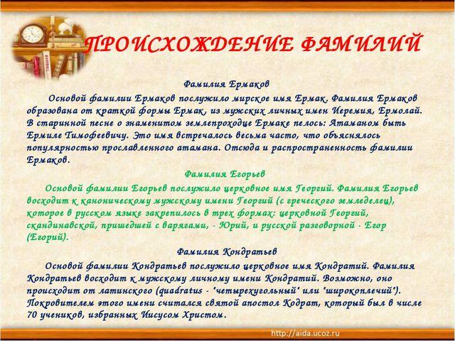 ПРОИСХОЖДЕНИЕ ФАМИЛИЙ Фамилия Ермаков Основой фамилии Ермаков послужило мирск...