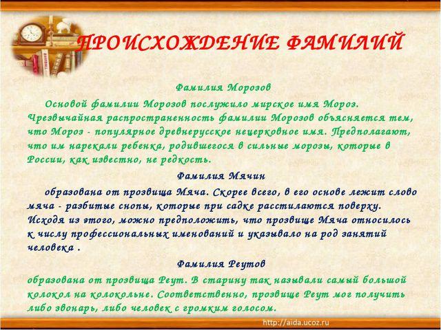 ПРОИСХОЖДЕНИЕ ФАМИЛИЙ Фамилия Морозов Основой фамилии Морозов послужило мирск...