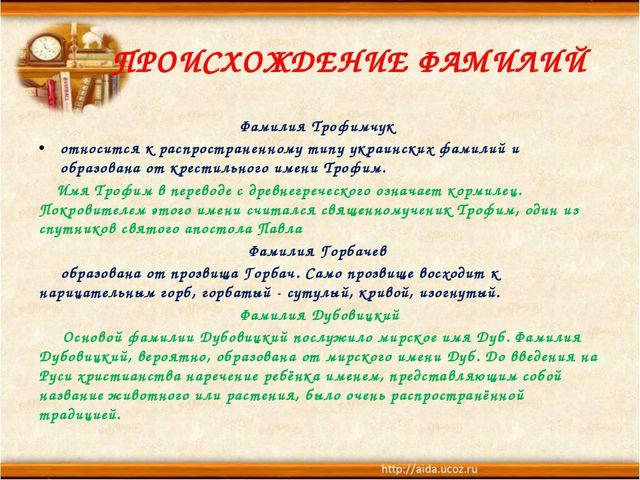 ПРОИСХОЖДЕНИЕ ФАМИЛИЙ Фамилия Трофимчук относится к распространенному типу ук...