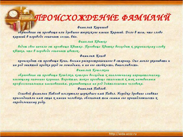 ПРОИСХОЖДЕНИЕ ФАМИЛИЙ Фамилия Карагаев образована от прозвища или древнего тю...