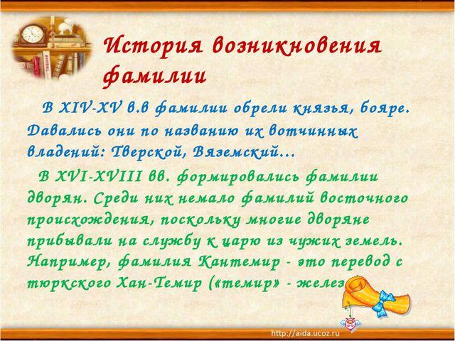 В XIV-XV в.в фамилии обрели князья, бояре. Давались они по названию их вотчи...