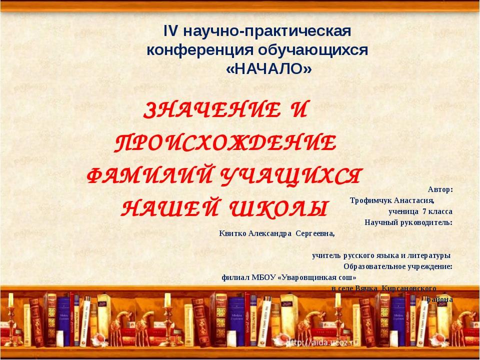 Автор: Трофимчук Анастасия, ученица 7 класса Научный руководитель: Квитко Ал...