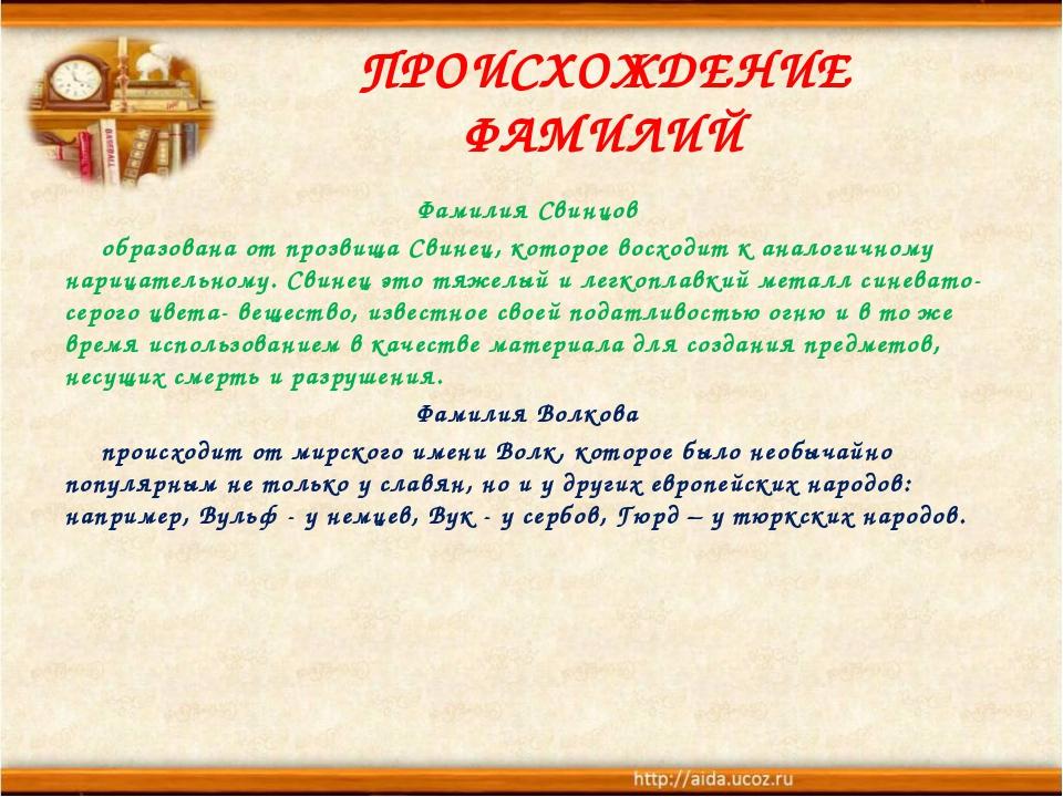 ПРОИСХОЖДЕНИЕ ФАМИЛИЙ Фамилия Свинцов образована от прозвища Свинец, которое...