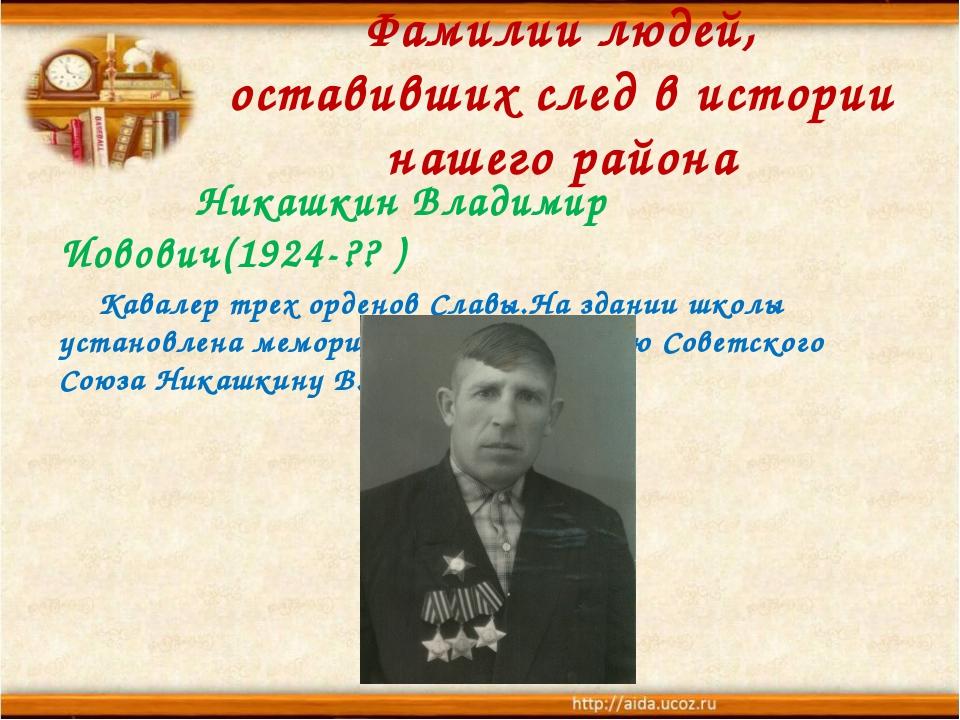 Фамилии людей, оставивших след в истории нашего района Никашкин Владимир Иово...