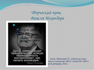 Творческий путь Фазиля Искандера Автор: Чаплыгина Г.В., учитель русского язык
