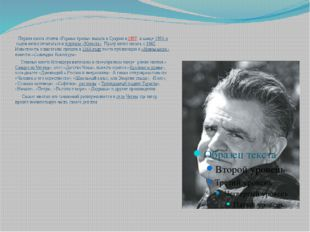 Первая книга стихов «Горные тропы» вышла в Сухуми в1957, в конце1950-хгод