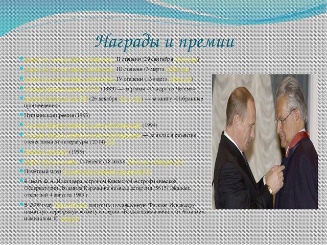 Награды и премии орден «За заслуги перед Отечеством»II степени (29 сентября...