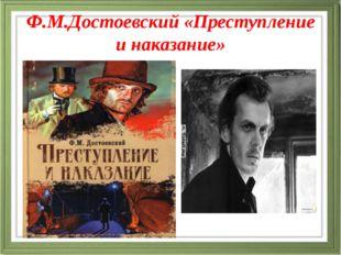 Ф.М.Достоевский «Преступление и наказание»