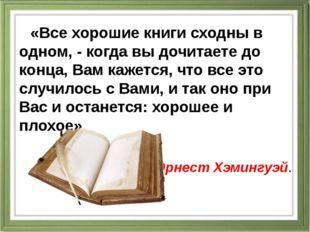 «Все хорошие книги сходны в одном, - когда вы дочитаете до конца, Вам кажетс