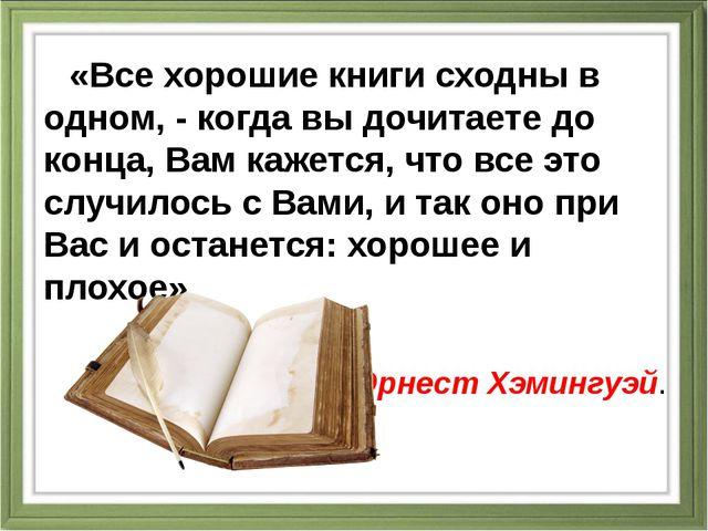 «Все хорошие книги сходны в одном, - когда вы дочитаете до конца, Вам кажетс...