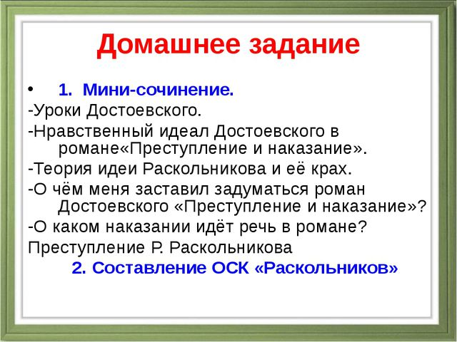 Домашнее задание 1. Мини-сочинение. -Уроки Достоевского. -Нравственный идеал...