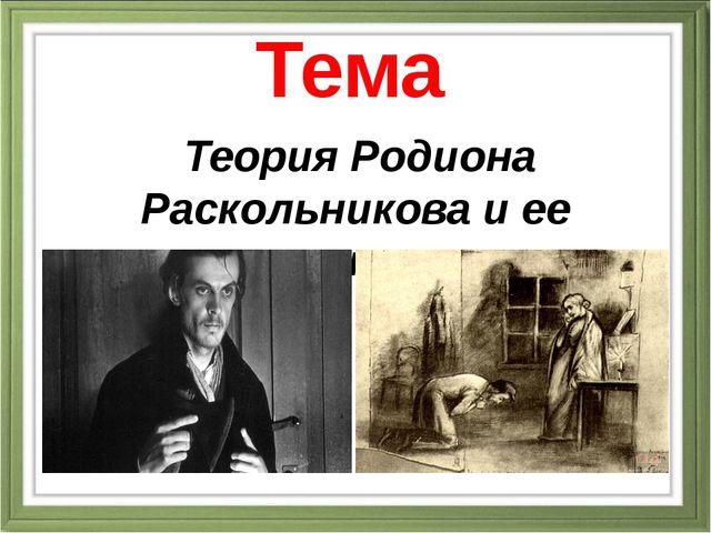 Тема Теория Родиона Раскольникова и ее крушение