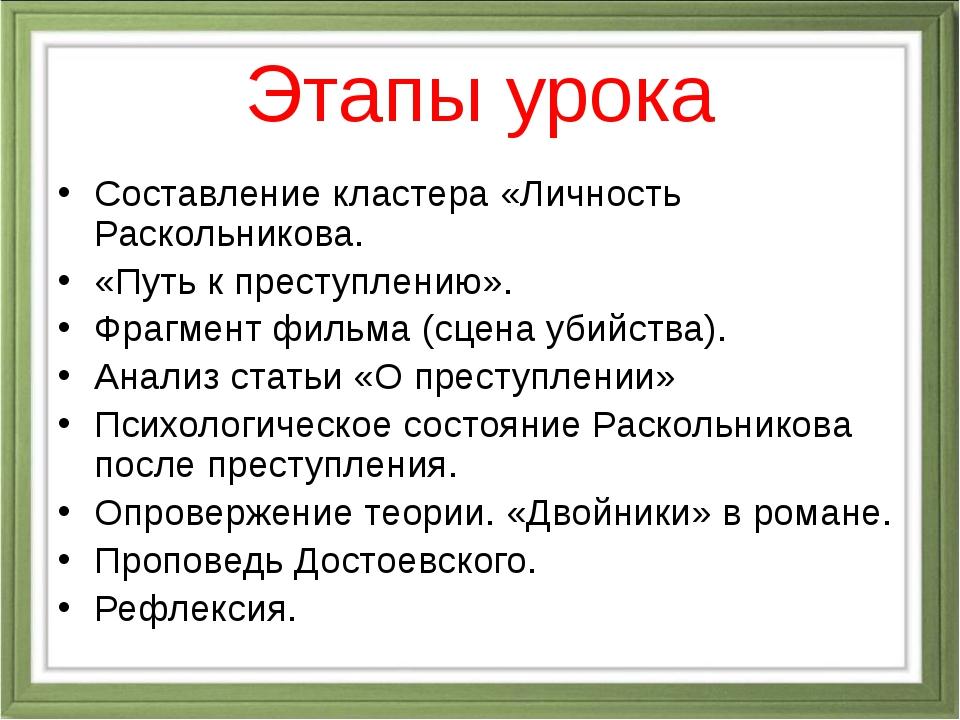 Этапы урока Составление кластера «Личность Раскольникова. «Путь к преступлени...