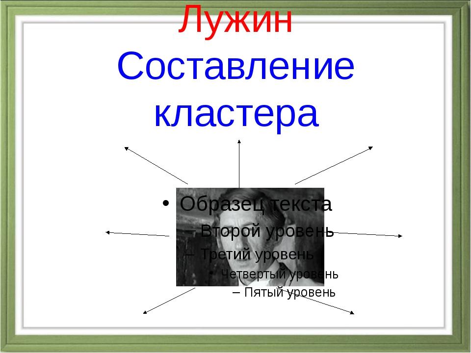Лужин Составление кластера