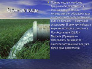 Сточные воды Помимо нефти к наиболее вредным отходам относятся сточные воды.