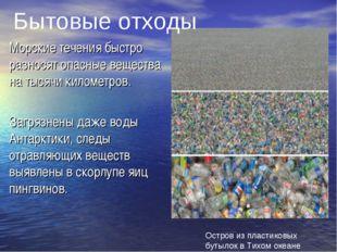 Морские течения быстро разносят опасные вещества на тысячи километров. Загряз