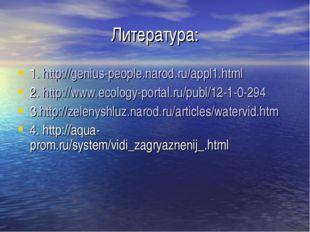 Литература: 1. http://genius-people.narod.ru/appl1.html 2. http://www.ecology