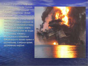 Взрыв 20 апреля на нефтяной платформе Deepwater Horizon, управляемой корпорац